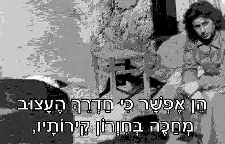 Haim Hefer: Yes, It's Possible
