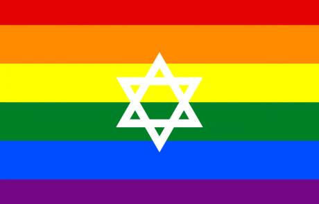 MFA: Legal Equality for Israel's LGBTQ Community