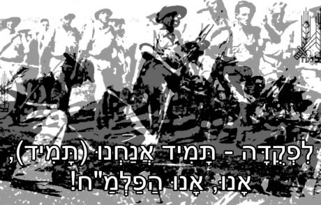 The Song of the Palmach