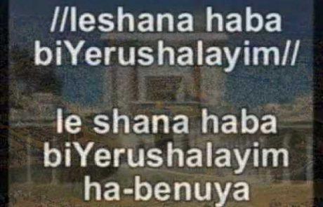 L'Shana Haba'ah: Next Year in Jerusalem